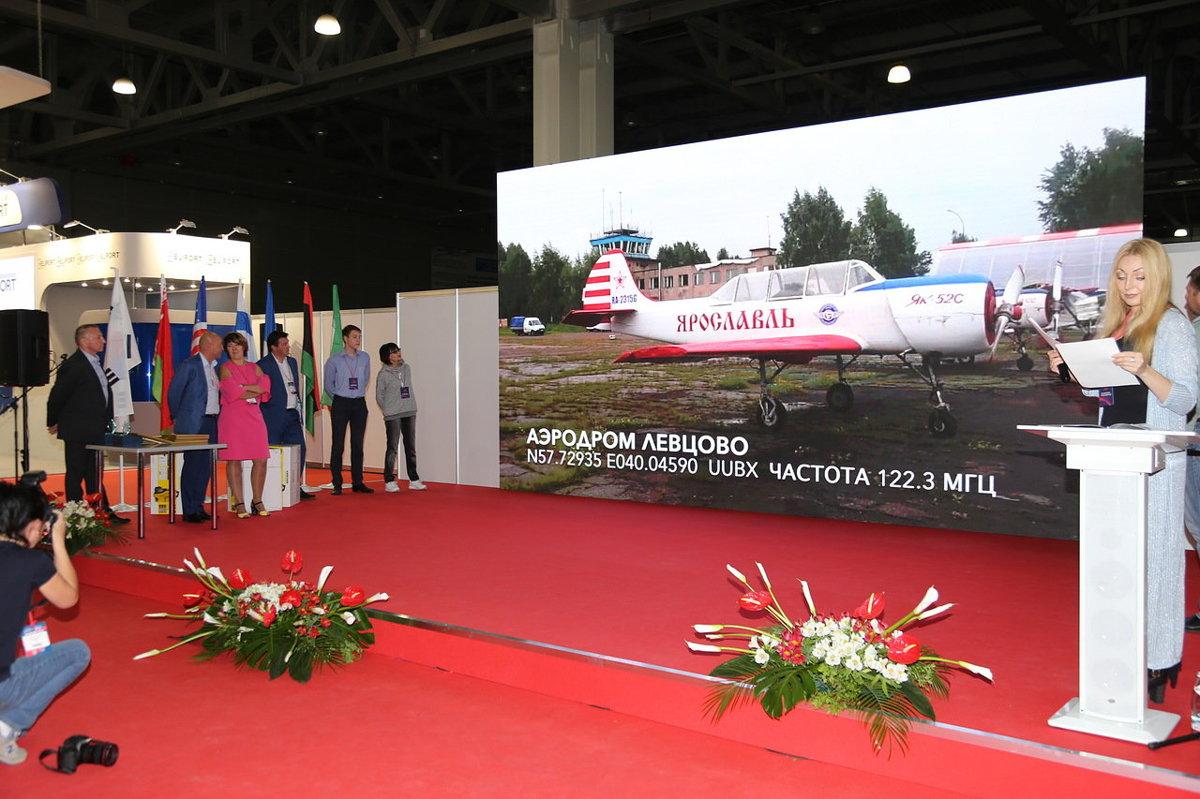Аэродром Левцово вошел в число лучших в России в своей категории