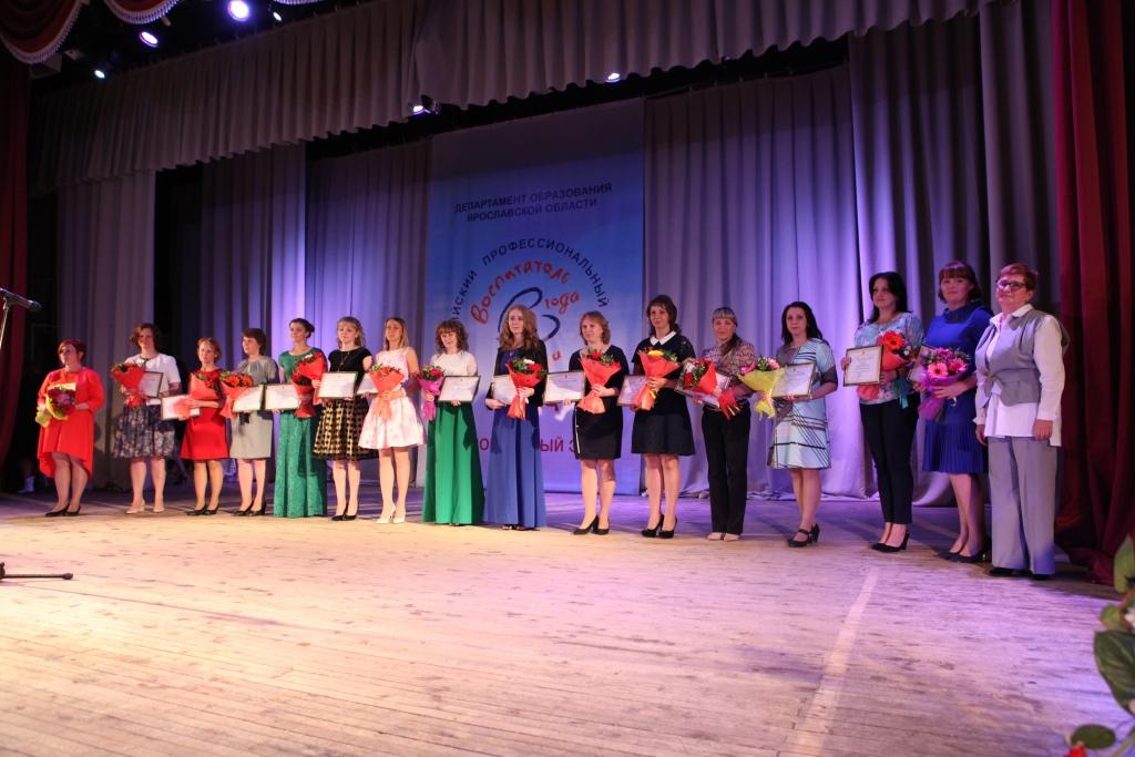 В Ярославской области определили лучших воспитателей