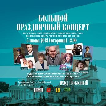 В Ярославской области на бесплатный концерт приедут звезды сериалов