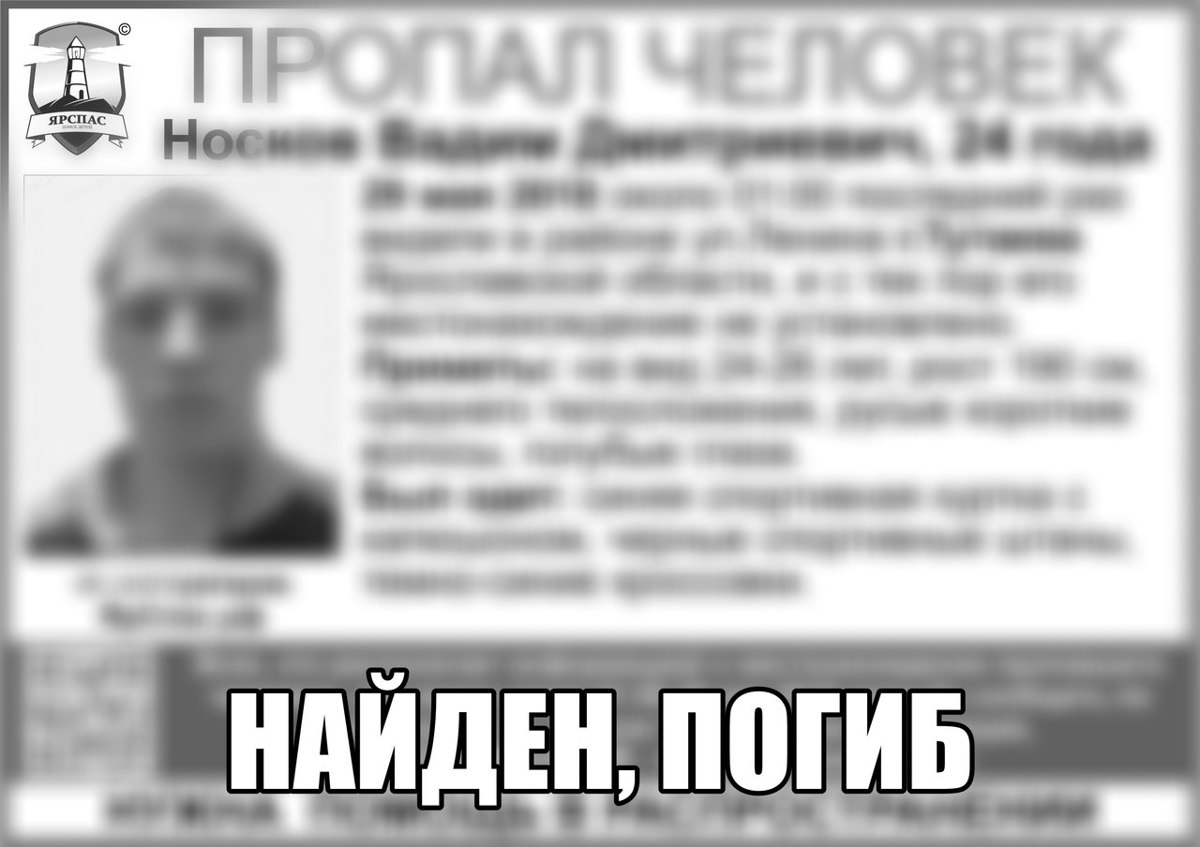 Тело пропавшего 24-летнего жителя Ярославской области нашли в заброшенном здании
