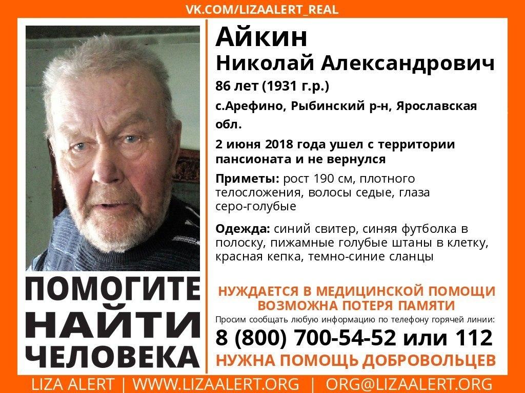 В Ярославской области ищут мужчину, который ушел из пансионата