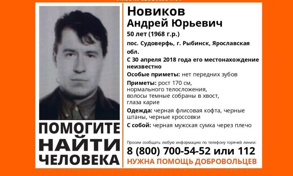 Волонтеры ищут пропавшего в Ярославской области мужчину без передних зубов