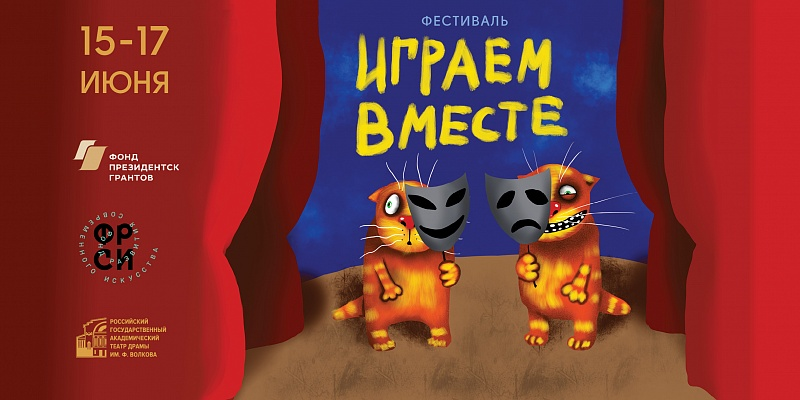 В Волковском театре пройдет бесплатный фестиваль