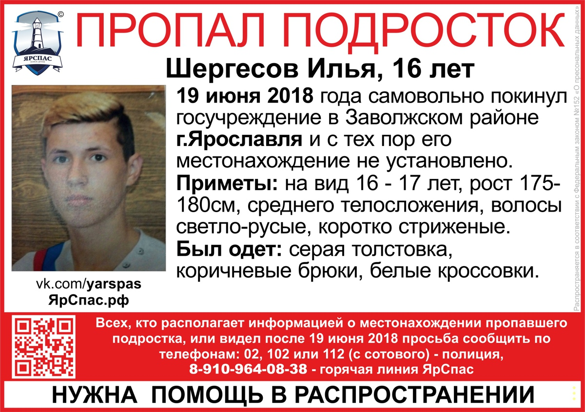 В Ярославле пропал 16-летний подросток