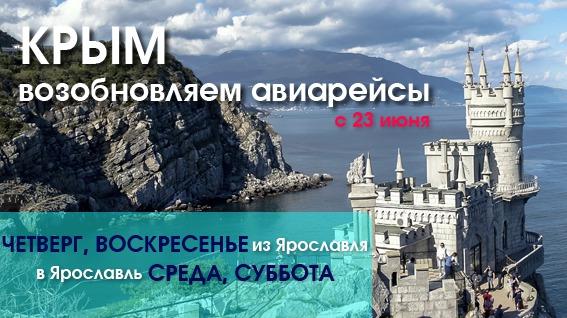 Из аэропорта Туношна под Ярославлем вылетел первый в этом году самолет в Крым