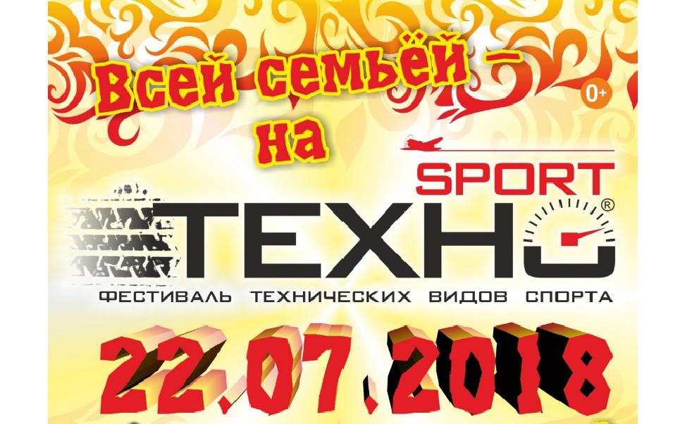 В Ярославской области пройдет фестиваль технических видов спорта «ТехноSport»