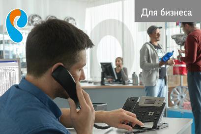 Ярославский бизнес выбрал «Виртуальную АТС» от «Ростелекома»