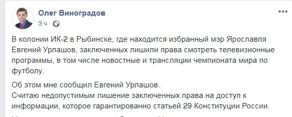 Осужденный экс-мэр Ярославля пожаловался на запрет смотреть футбол