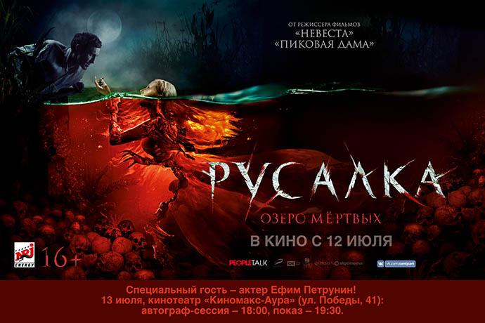 Хоррор «Русалка. Озеро мертвых» в Ярославле представит исполнитель главной роли