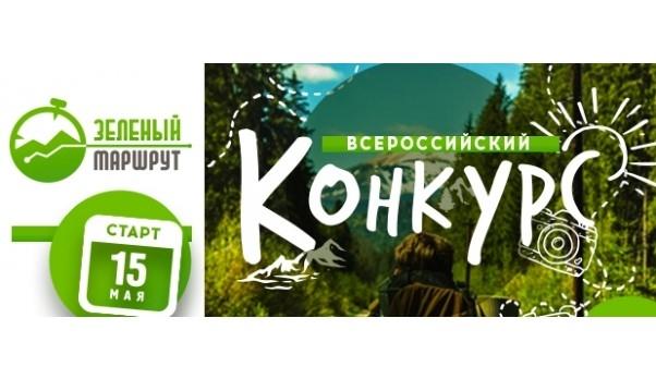 Две ярославские команды прошли заочный этап всероссийского конкурса «Зеленый маршрут»