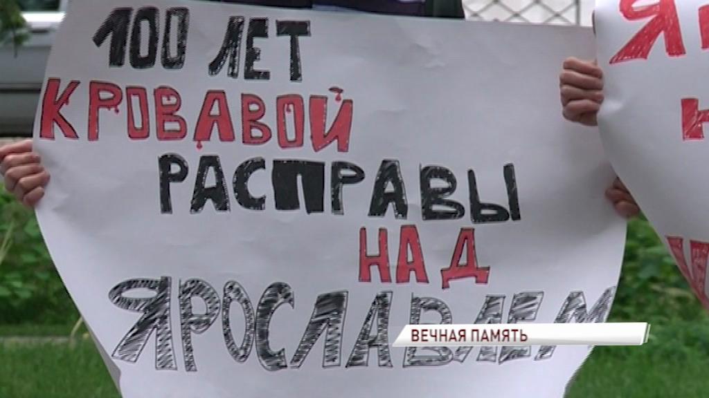 В Ярославле прошел митинг в память о восстании 1918 года