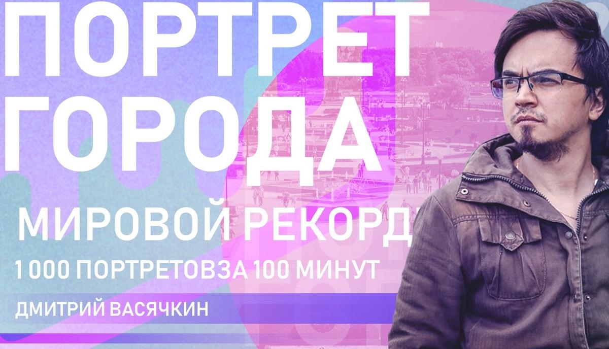 В Ярославле планируют установить рекорд России