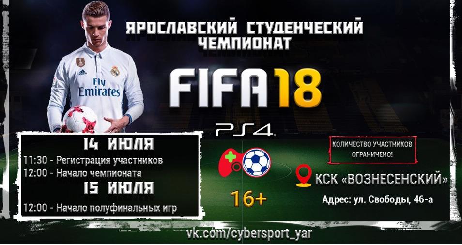 В Ярославле состоится студенческий чемпионат по FIFA18