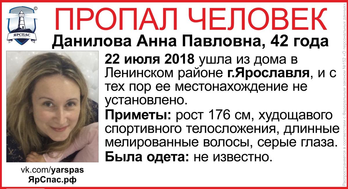 В Ярославле пропала 42-летняя мать двоих детей
