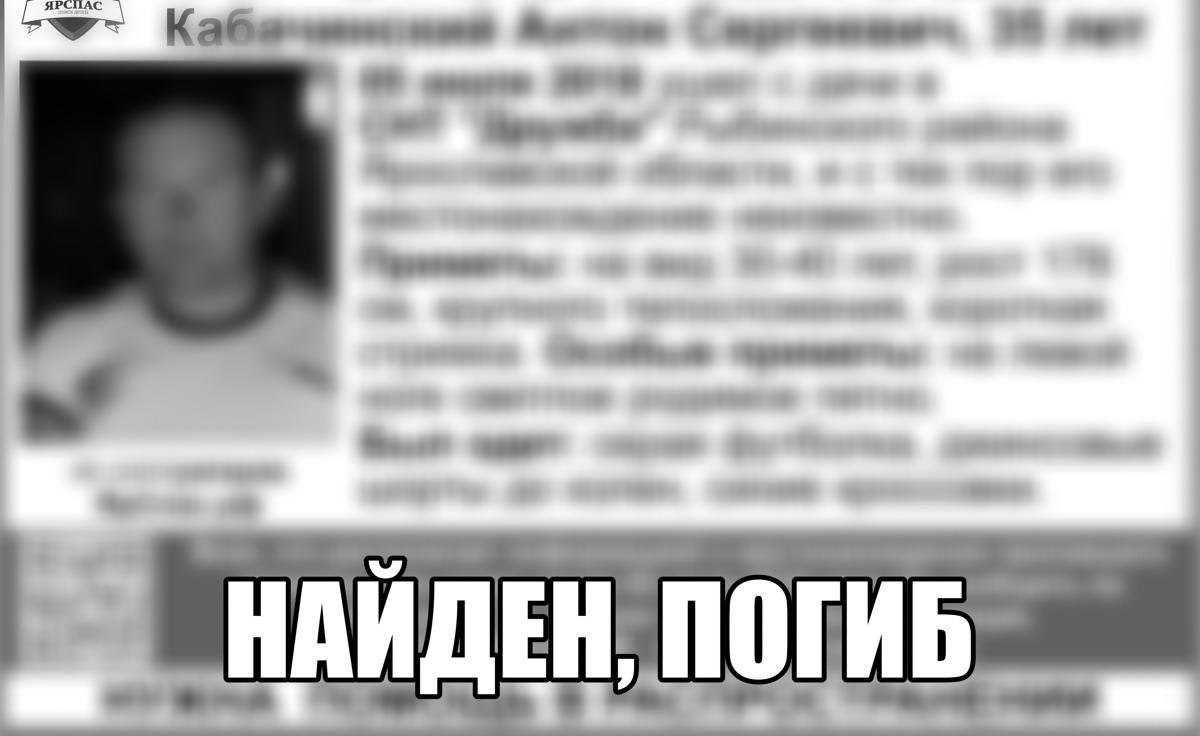 В Рыбинском районе нашли мертвым мужчину, пропавшего с дачи в начале июля