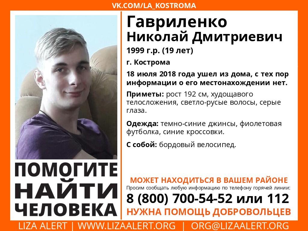 Волонтеры в Ярославской области ищут 19-летнего парня