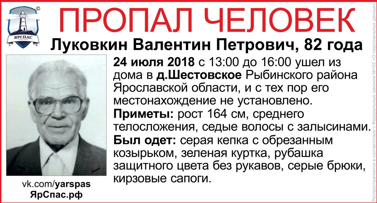В Ярославской области пропал 82-летний дедушка