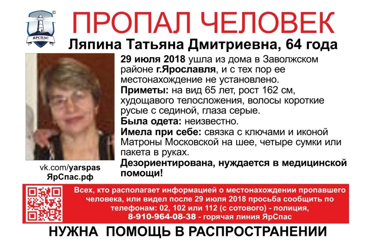 В Ярославле пропала нуждающаяся в медицинской помощи пенсионерка