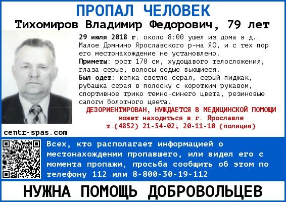 Под Ярославлем пропал 79-летний мужчина, нуждающийся в медицинской помощи