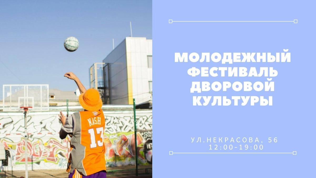 FIFA-2018, стритбол и уличные танцы: в Ярославле состоится фестиваль дворовой культуры