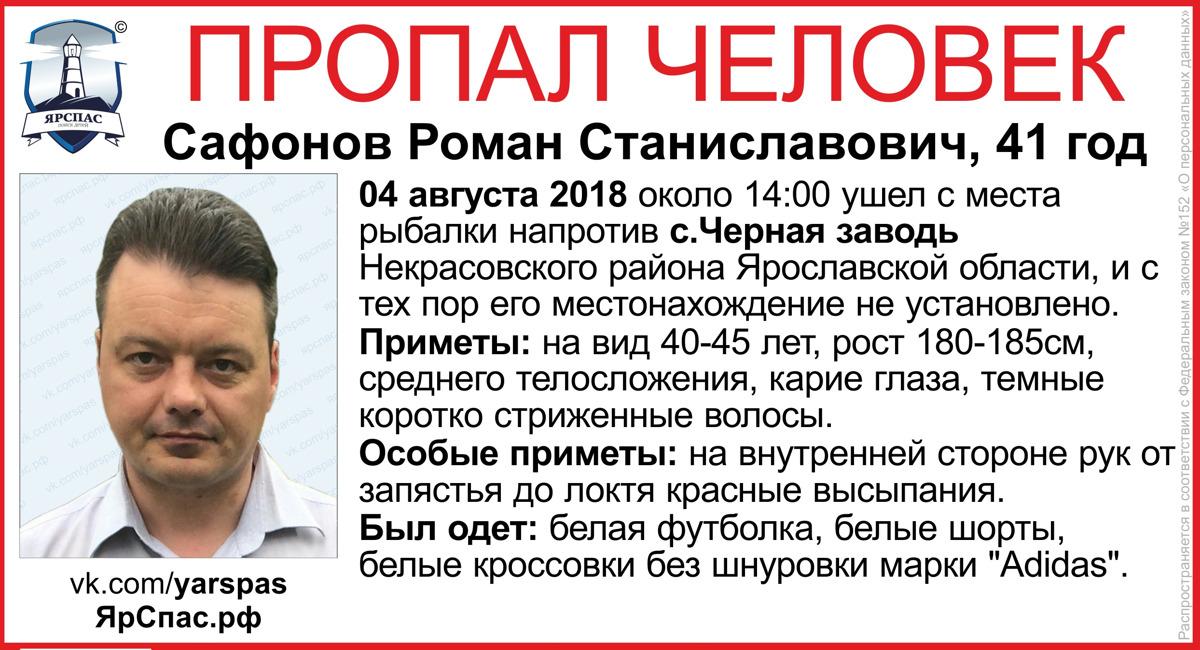 Житель Ярославской области пропал во время рыбалки