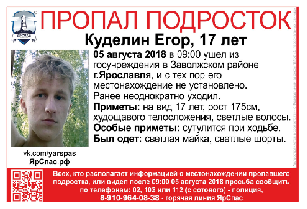 В Ярославле пропал 17-летний парень