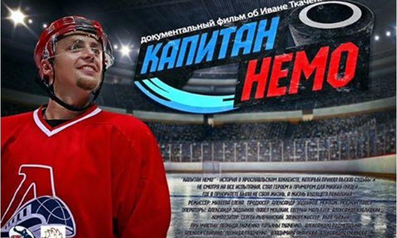 Завершились съемки фильма о погибшем хоккеисте «Локомотива» Иване Ткаченко