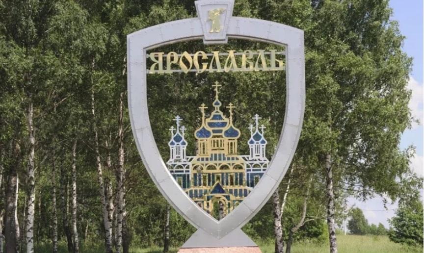 На новой въездной стеле Ярославля собираются установить подсветку