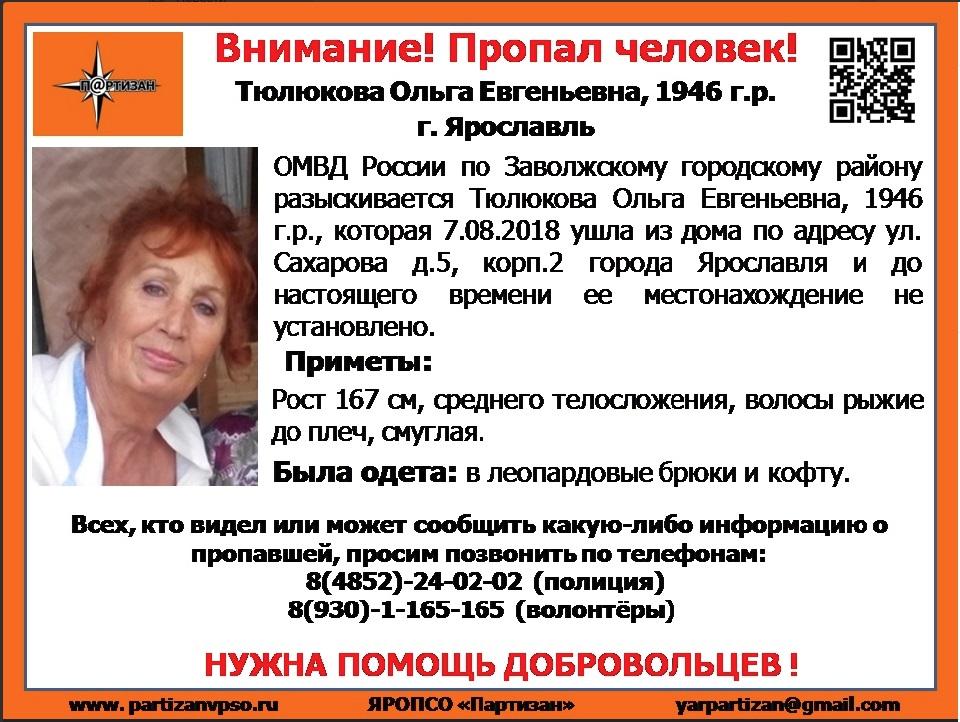 В Ярославле пропала 72-летняя женщина