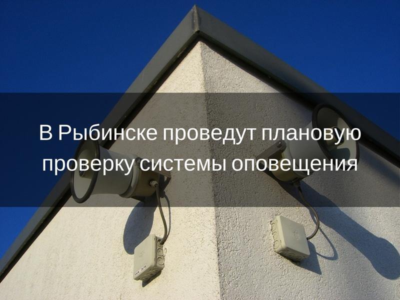 В Рыбинске в среду завоют сирены