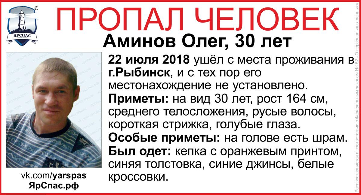 В Рыбинске три недели разыскивают мужчину со шрамом на голове
