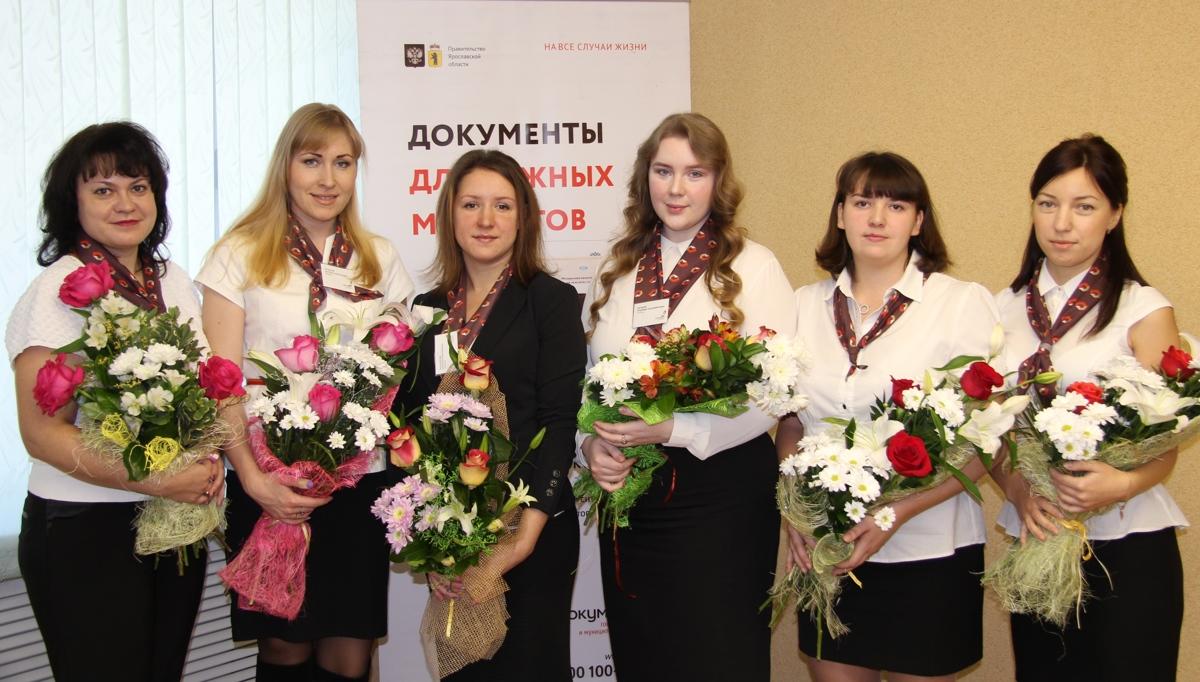 В Ярославской области выберут лучший многофункциональный центр
