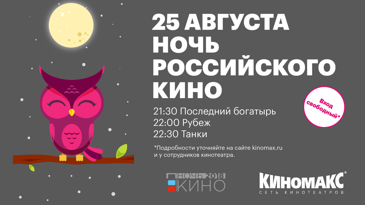 «Киномакс» бесплатно покажет три российских фильма