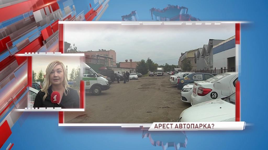 Автопарк ярославского такси могут арестовать за долг в полтора миллиона