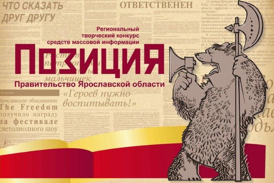 В Ярославской области определят лучших журналистов