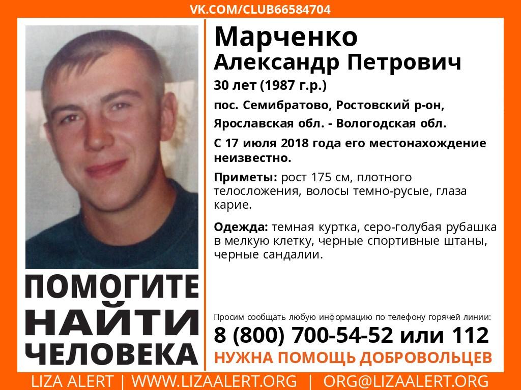 В Ярославской области уже месяц ищут 30-летнего мужчину