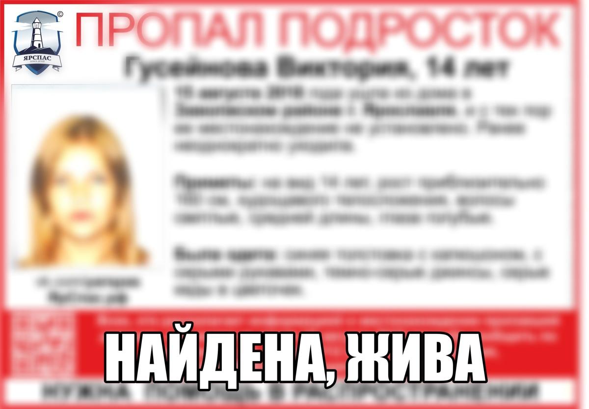 В Ярославле третьи сутки ищут 14-летнюю девочку