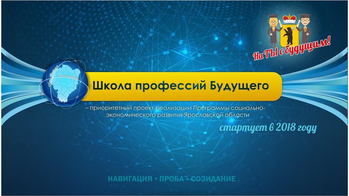 Ярославская область получила субсидии на развитие образования