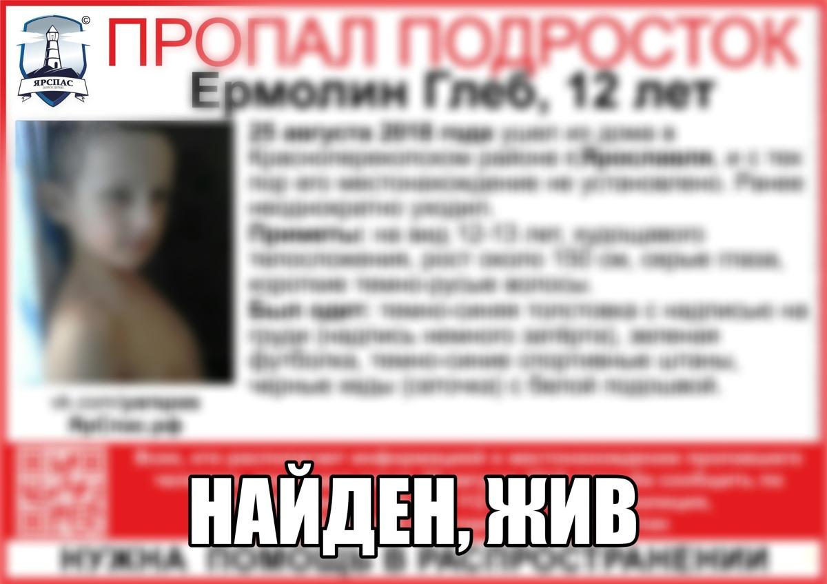 Пропавший в Ярославле 12-летний мальчик найден