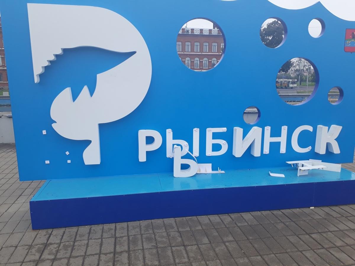 В Рыбинске вандалы изуродовали смотровую площадку и арт-объект