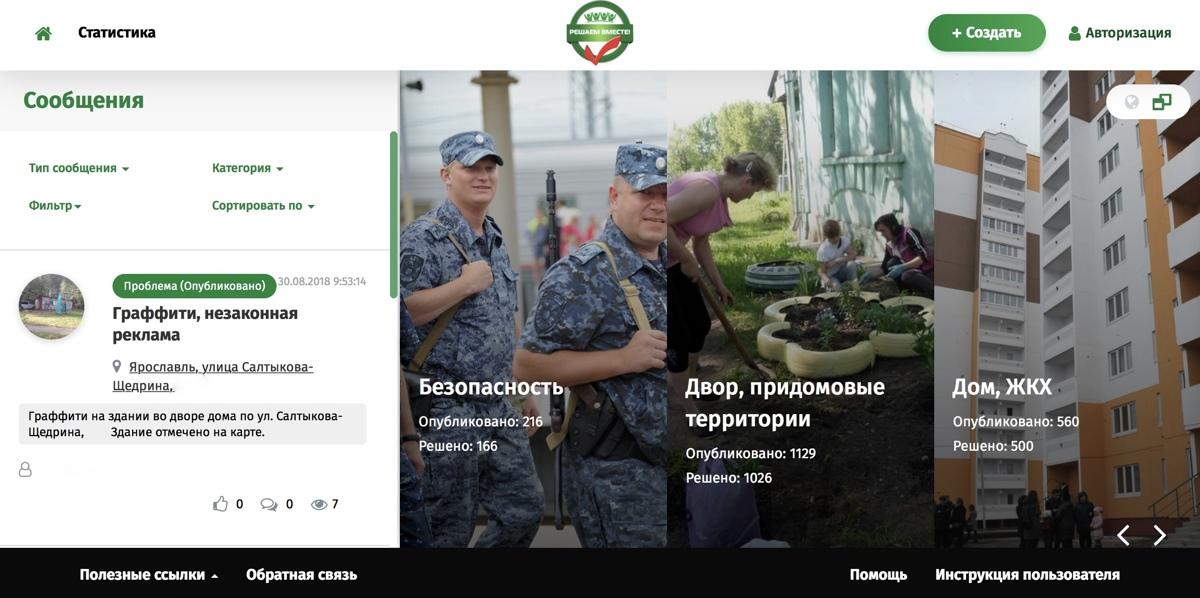 На портал «Делаем вместе» поступило уже более 5 тысяч сообщений: на что жалуются ярославцы