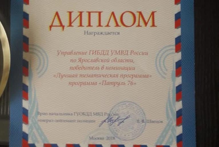 Программа ярославского телеканала стала первой на Всероссийском конкурсе