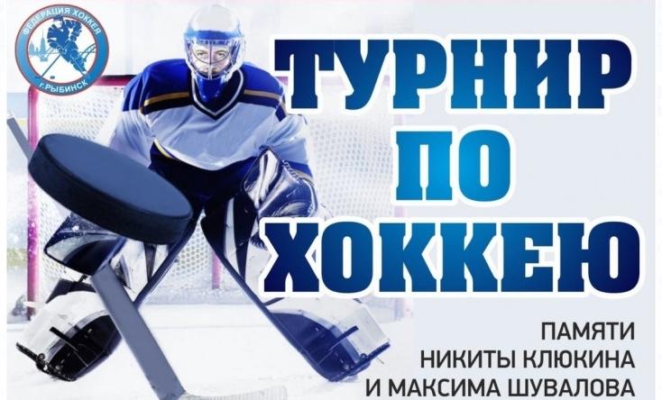 В Рыбинске состоится турнир памяти погибших хоккеистов «Локомотива»