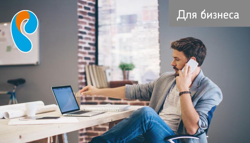Предприниматели Ярославля и Костромы решили «Быть в плюсе» с «Ростелекомом»