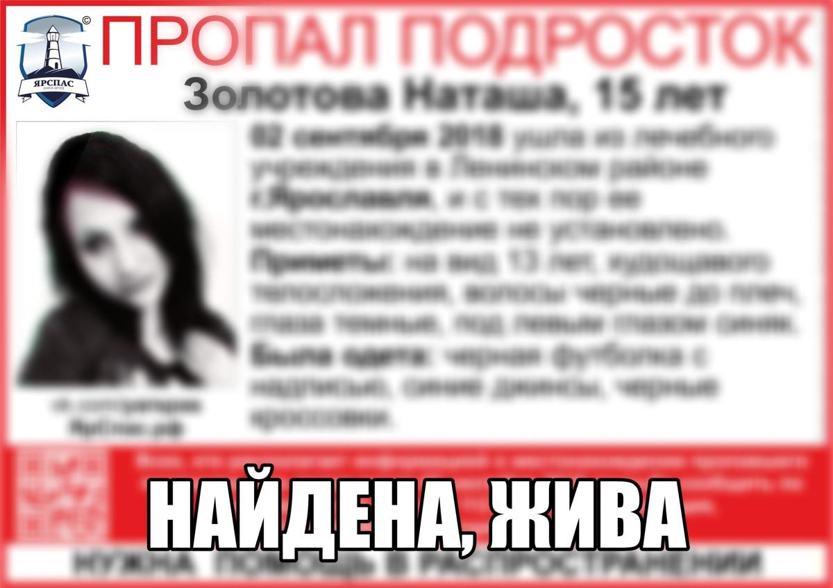 В Ярославле из медучреждения ушла 15-летняя девушка и пропала