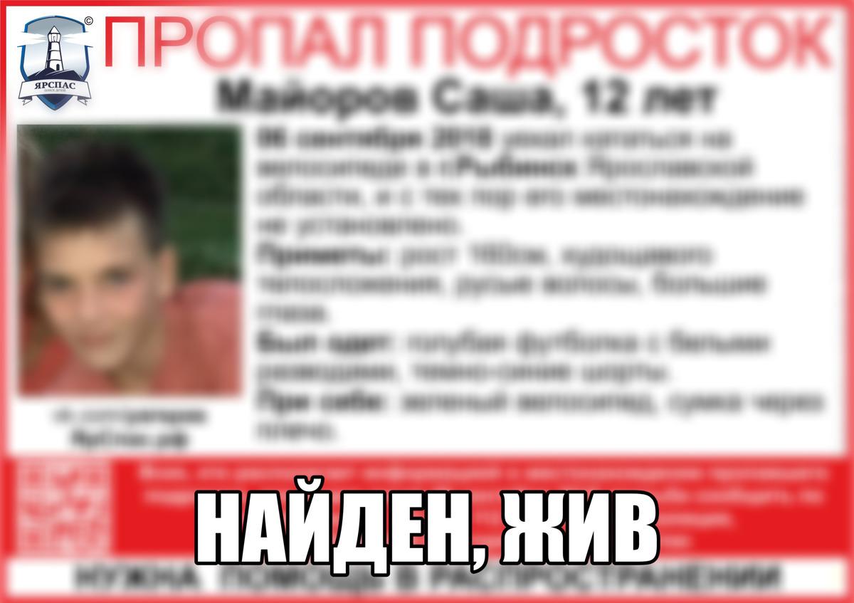 Пропавшего в Рыбинске подростка нашли
