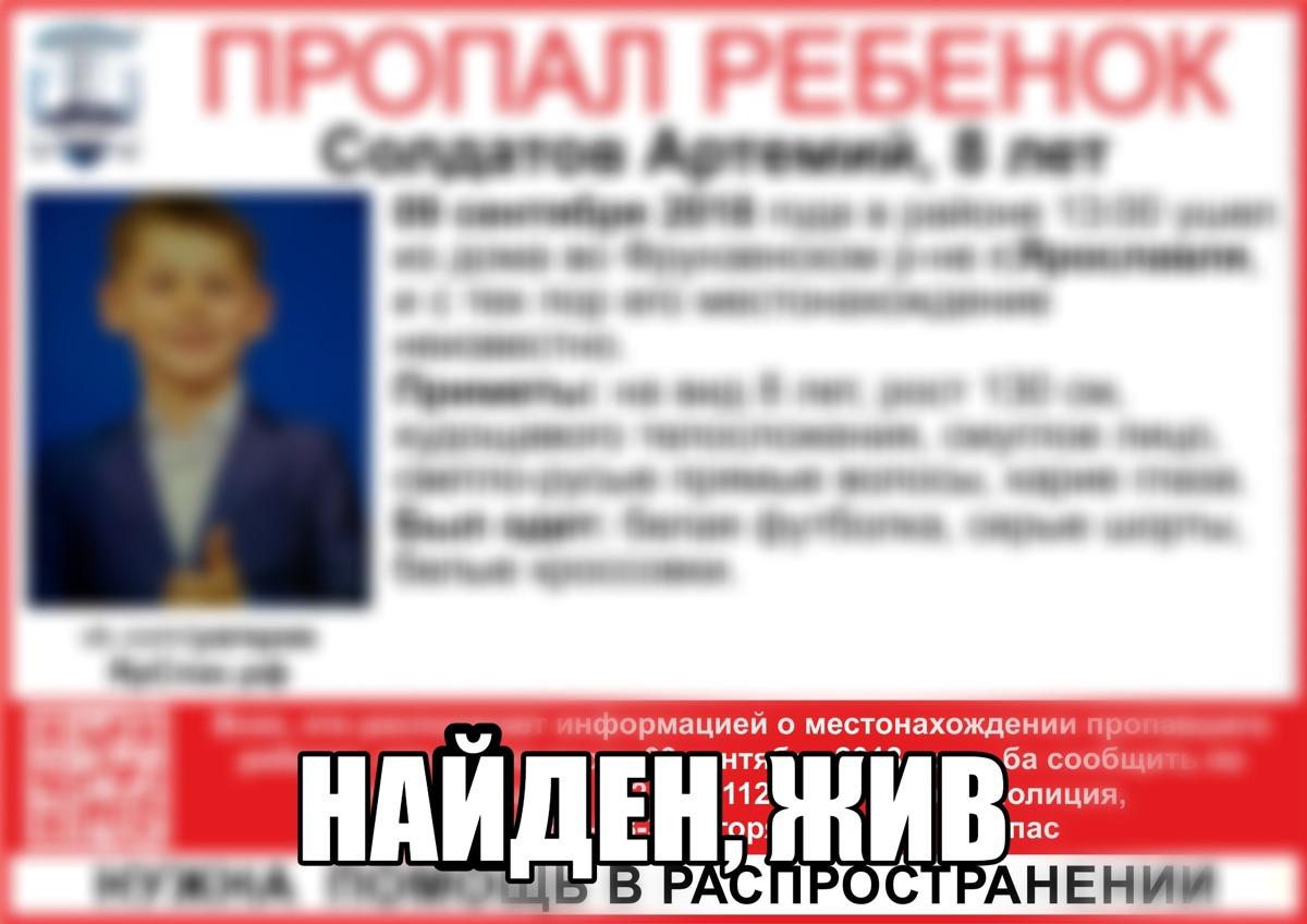 Потерявшегося в Ярославле 8-летнего ребенка нашли