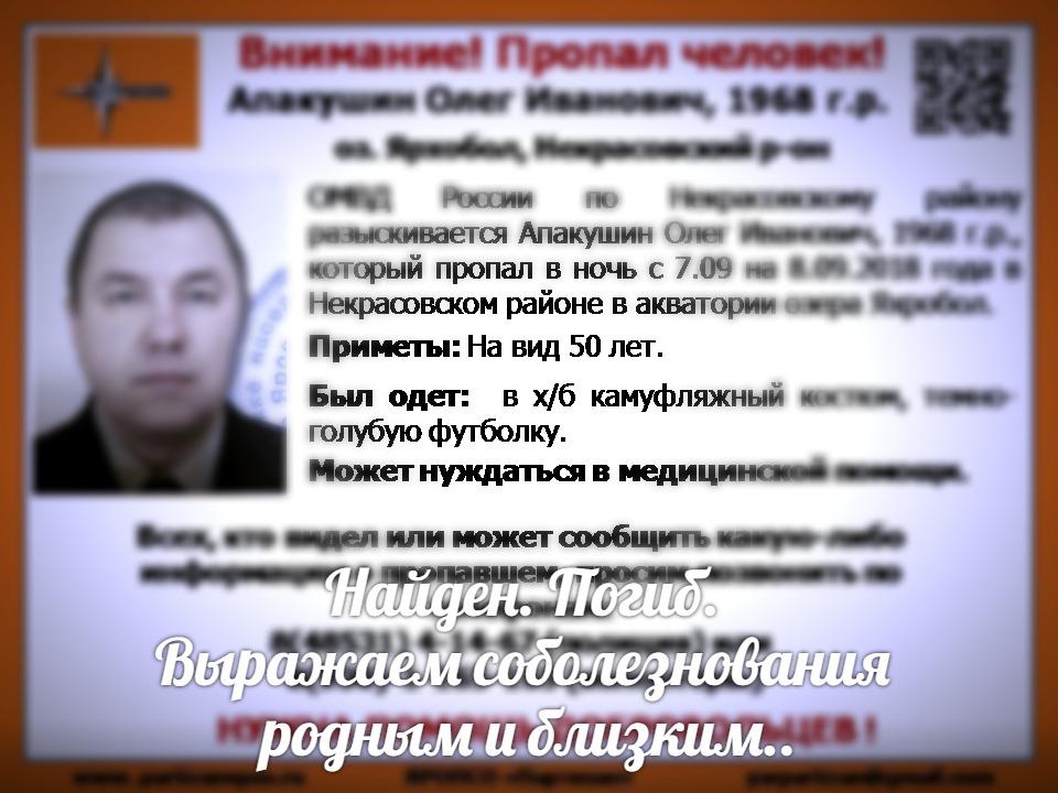 Пропавшего на озере в Ярославской области мужчину нашли погибшим