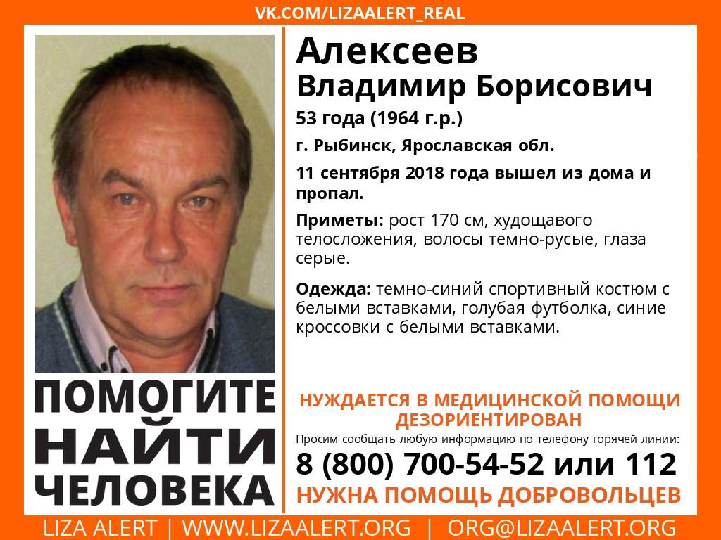 В Рыбинске пропал 53-летний мужчина