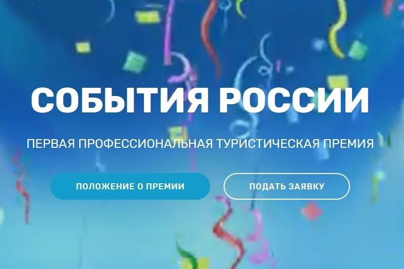Ярославские туристические проекты стали лауреатами всероссийской профессиональной премии «События России»